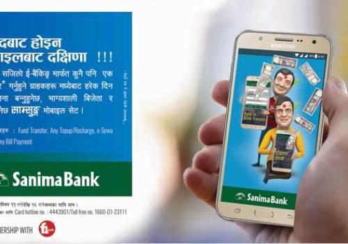 सानिमा बैंकको मोबाइल दक्षिणा योजना, दैनिक 'सामसङ्ग जे सेभेन' उपहारमा