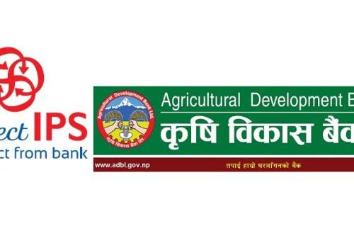 कृषि विकास बैंक पनि कनेक्ट आईपीएस पेमेन्ट प्रणालीमा