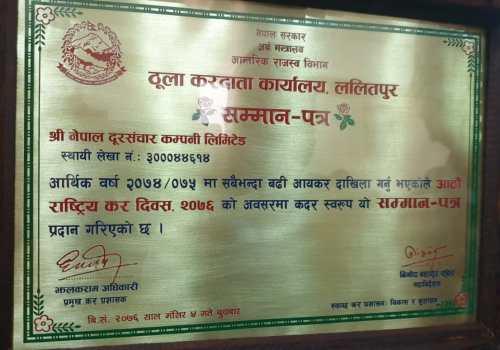 सबैभन्दा बढि आयकर बुझाउने कम्पनीमा नेपाल टेलिकम, ठूला करदाता कार्यालयले दियो सम्मान पत्र
