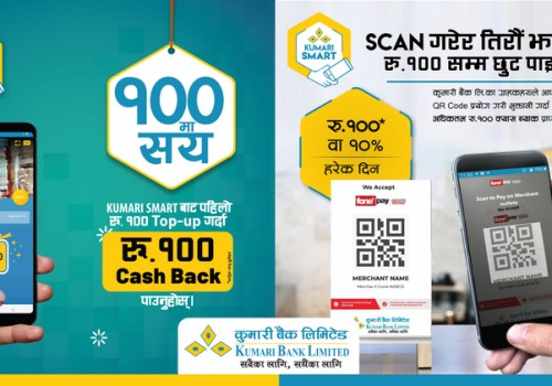 कुमारी बैंकको मोबाइल बैंकिङ्ग सेवा, रु. १०० को टपअप गर्दा रु. १०० क्यासब्याक पाईने