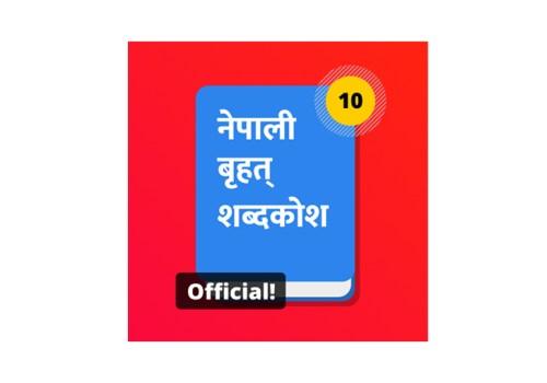 यस्तो छ भानू जयन्तीको अवसरमा सार्वजनिक गरिएको 'नेपाली बृहत् शब्दकोश' एप