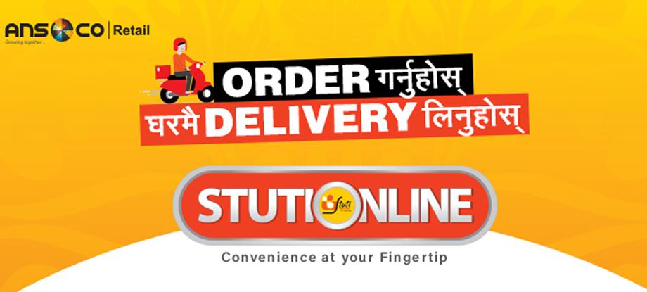 स्तुति मेरो मार्टको अनलाइन सेवा शुरु, काठमाडौं उपत्यकाभित्र सामान डेलिभरी गर्ने