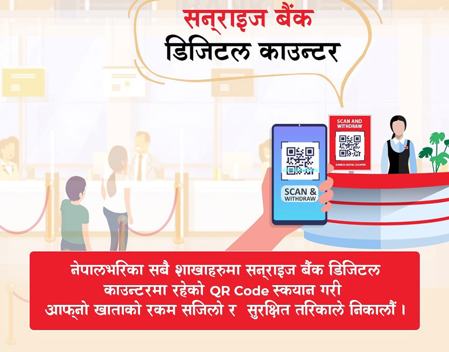 सनराइज बैंकको डिजिटल टेलर सेवा, चेक तथा एटिएम कार्ड नभएपनि नगद झिक्न मिल्ने