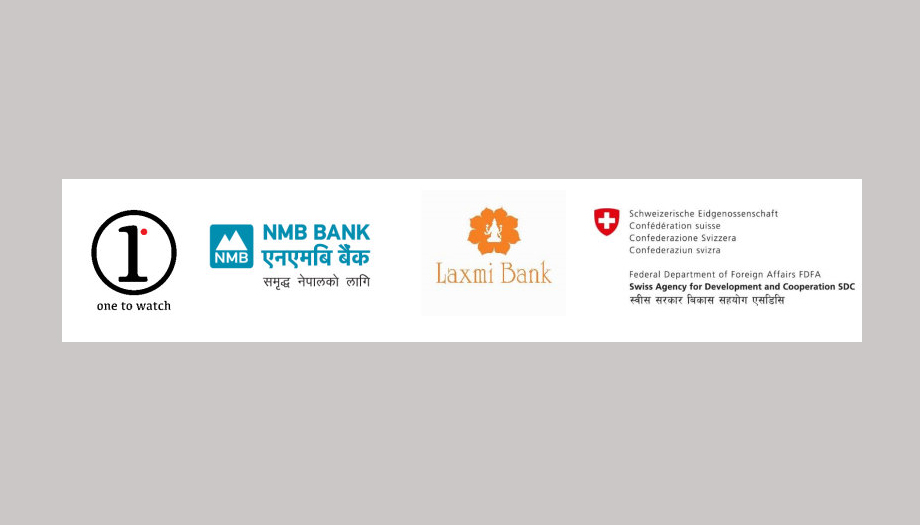 वान टु वाच, एनएमबि, लक्ष्मी बैंक र स्वीस सरकार बिकास सहयोग एसडीसी बीच एमएसएमई कोषको घोषणा