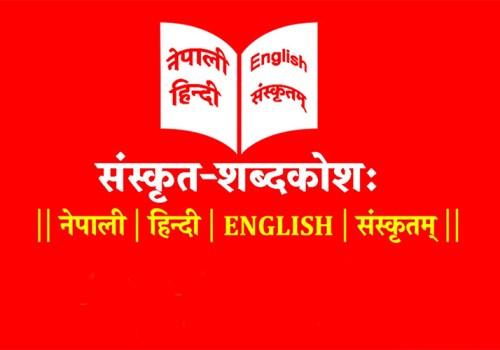 चार लाख शब्द समावेश भएको संस्कृत नेपाली विद्युतीय शब्दकोश मोबाइल एपमा उपलब्ध