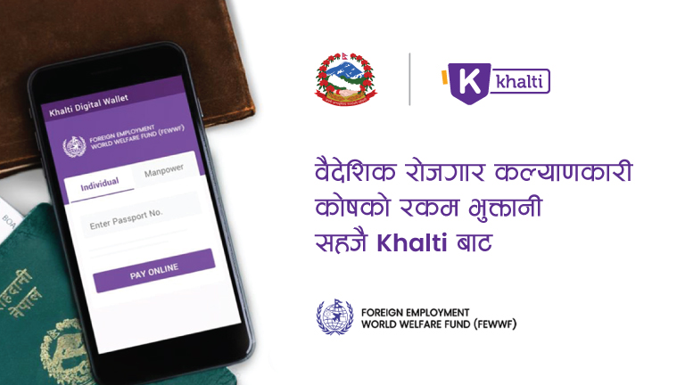 Foreign Employment World Welfare Fund has tied up with Khalti