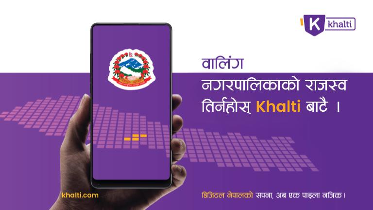 Waling Municipality revenue payable from phone using Khalti Digital Wallet