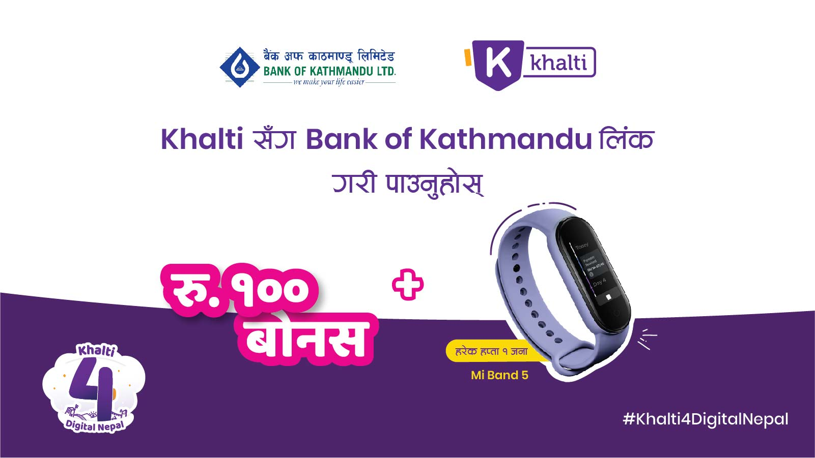 Get Rs 100 Bonus on Linking your Bank of Kathmandu Account with Khalti Digital Wallet