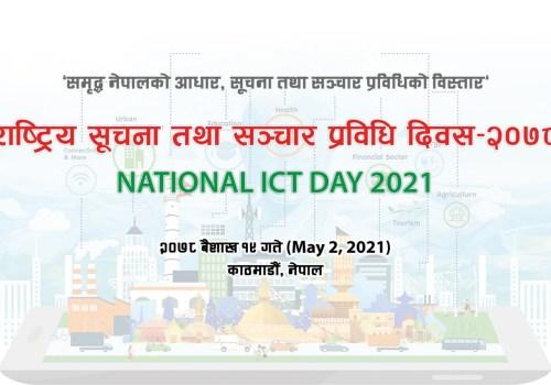आज मे २ तारिख: राष्ट्रिय सूचना तथा सञ्चार प्रविधि दिवस मनाईँदै