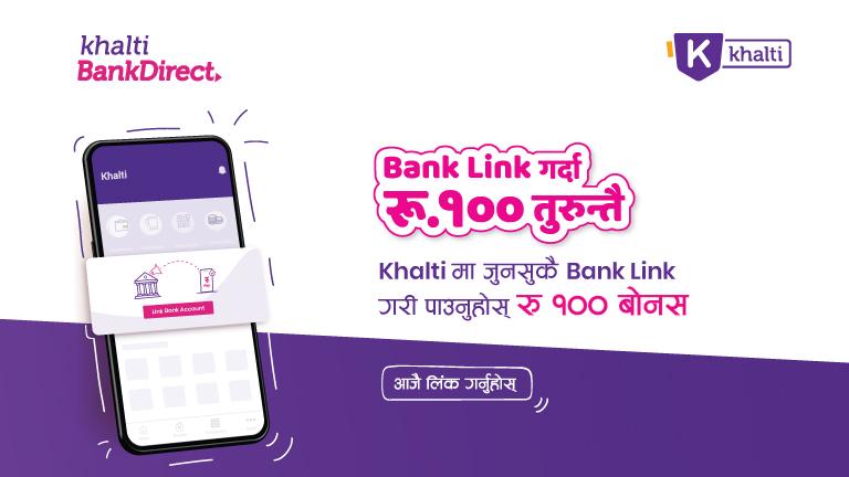 Rs. 100 Bonus while linking Bank account to Khalti Digital Wallet