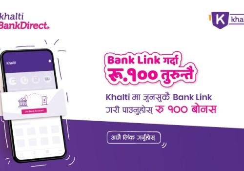 खल्ती डिजिटल वालेटमा बैंक लिंक गर्दा १०० रुपैयाँ बोनस पाईने