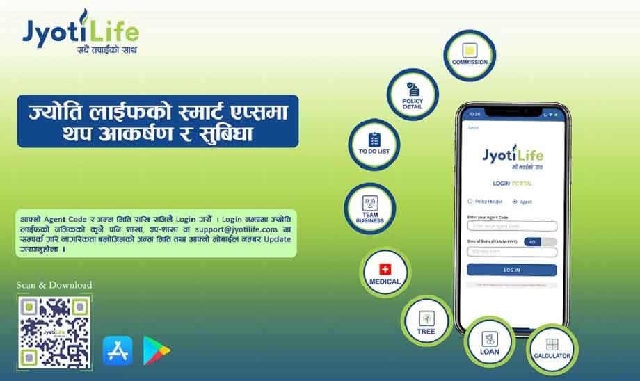 ज्योति लाईफको स्मार्ट एप्समा थप सुविधा जोडियो