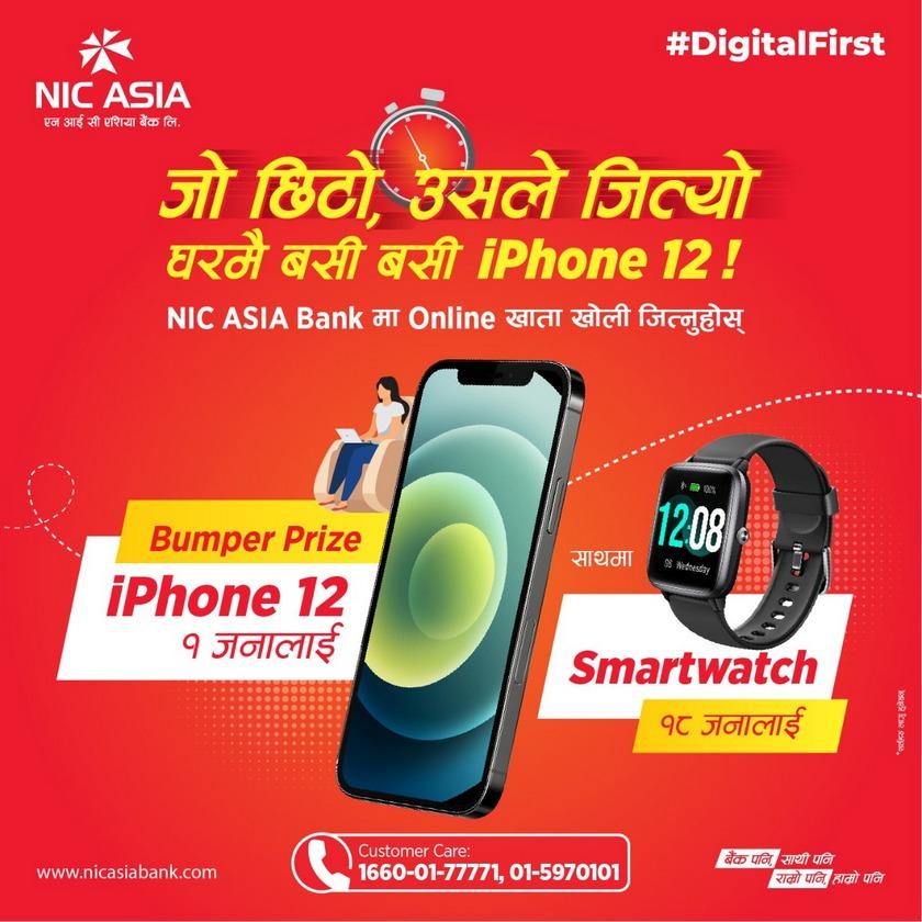 एनआईसी एशियाको अनलाइन एकाउन्ट ओपनिङ च्यालेन्ज, आईफोन १२ तथा ५० हजार जित्ने मौका