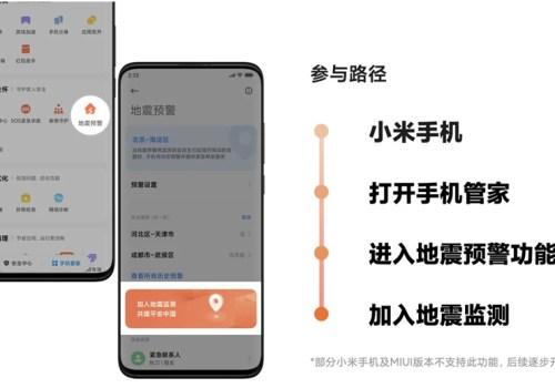 शाओमीका स्मार्टफोनमा छिट्टै भूकम्प पूर्वसूचना प्रणाली आउन सक्ने
