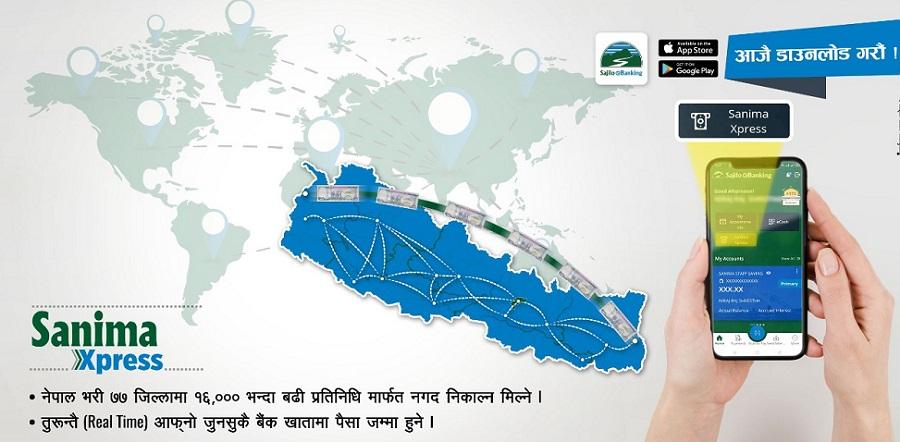 सानिमा बैंकले मोबाईल बैकिङ एपबाट रेमिट्यान्स सेवा प्रदान गर्ने
