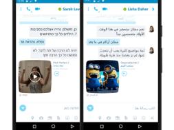 skype in arabic