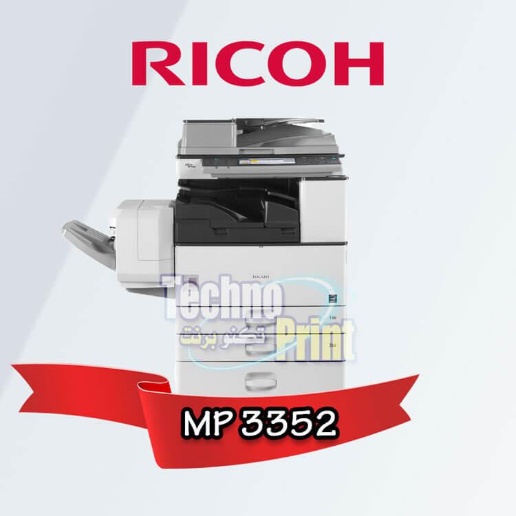 ريكو MP 3352