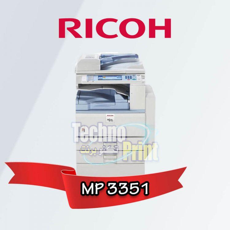 ريكو MP 3351