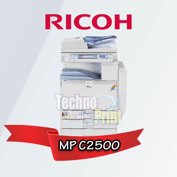 ريكو MP C2500