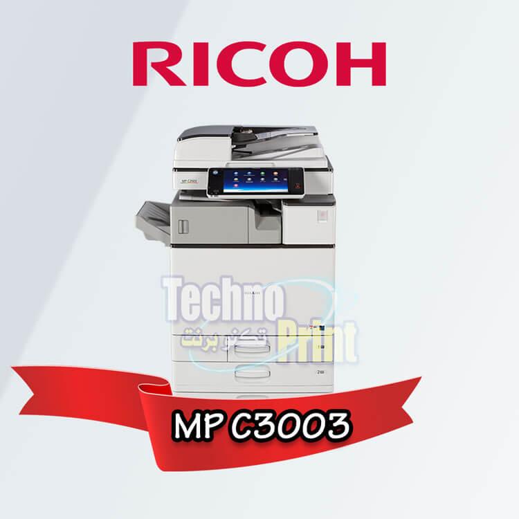 ريكو MP C3003