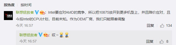 Lenovo marketer on Weibo claims Intel slashing prices of the Comet Lake-H CPUs to deal with Ryzen 4000H processors