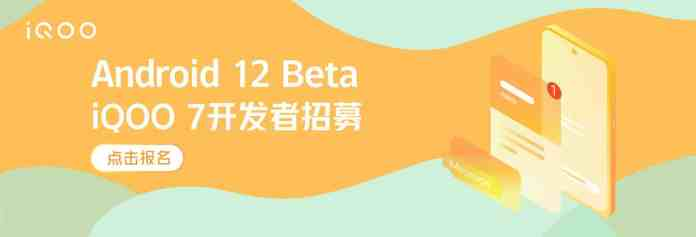iQOO opens Android 12 Beta Developer recruitment for iQOO 7