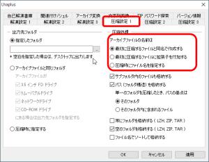 書庫ファイル名設定オプション