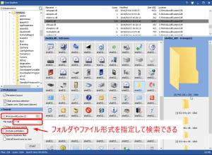 検索機能でファイルを抽出
