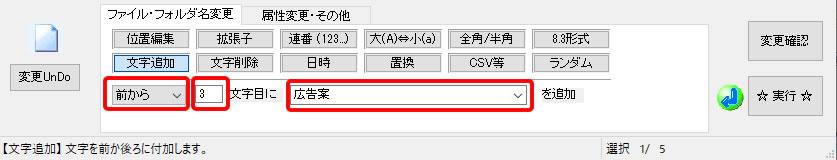 文字追加の設定例