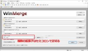 WinMerge 複数の拡張子を指定