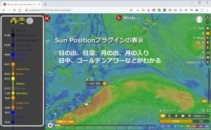 Windy.com Sun Positionプラグイン