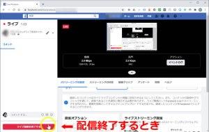 Facebook Live 配信終了