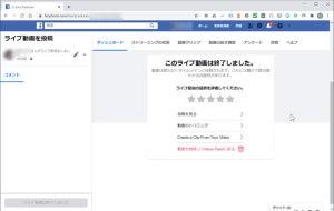 Facebook Live 削除の選択
