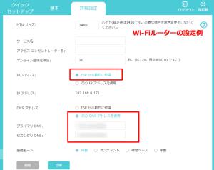 Wi-Fiルーターの設定