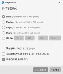 PowerToys V0.27.0 イメージリサイザー