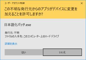 ユーザーアカウント制御画面の例