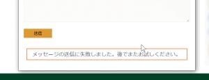 ContactForm7 送信エラー