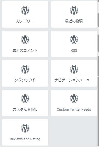 Elementorのパーツ WordPress2