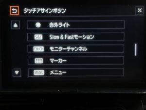 XF400 Firmware 1.0.5.0 アサインボタンカスタム設定03