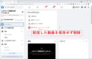 Facebook LiveProducer 配信終了
