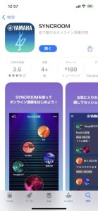 Syncroom iOS版 AppStore