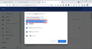 HTMLファイルからインポート