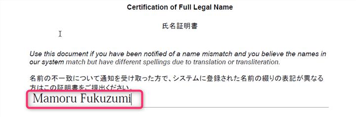 氏名証明書記入欄1