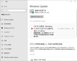Windows11非対応の例