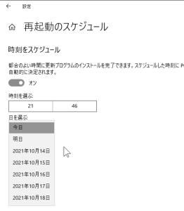 Windows再起動日の指定