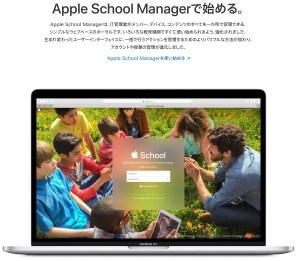 Apple School Managerの導入③ 〜MDMサービスの購入〜