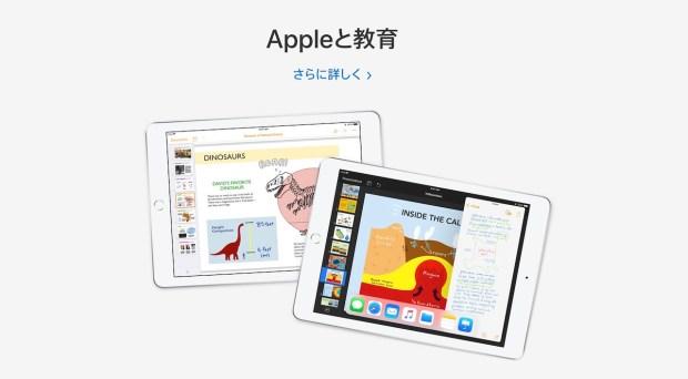 Appleの教育機関向けイベントをICT教育担当として見て思うこと