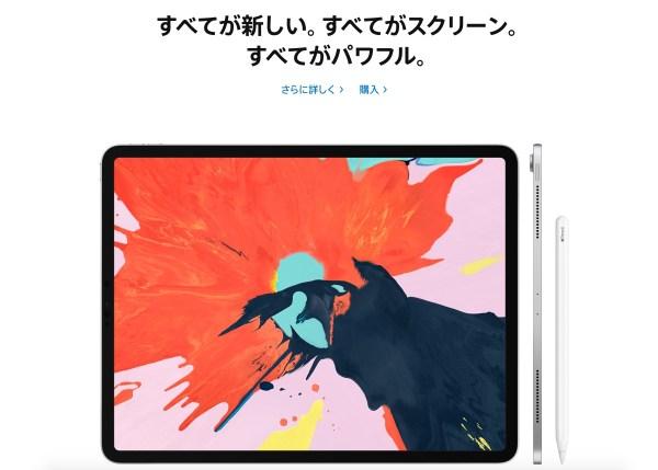 【Appleイベント】iPad Pro(2018)が登場!でも10.5インチがあるので思いとどまる