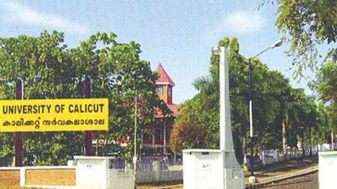 Calicut University, Calicut University Results 2017, Calicut University Revaluation Results, Calicut University Admission, Calicut University News