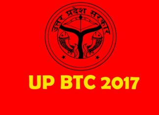 UP BTC Merit List, UP BTC Merit List District wise for round 2, updeled.gov.in, Uttar Pradesh News, Education News, Government Jobs, Primary Teacher Job, UP Deled